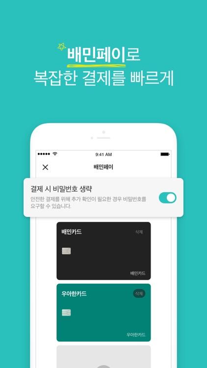 배달의민족 screenshot-3