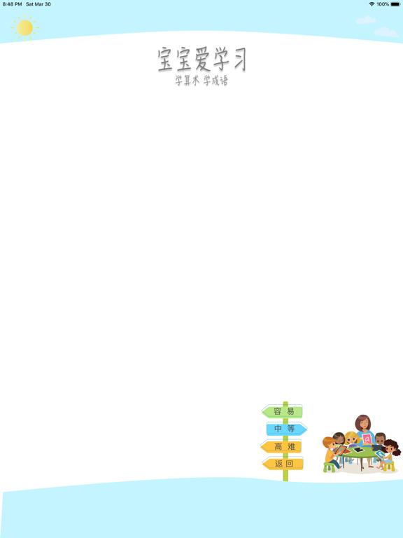 宝宝爱学习app screenshot 17