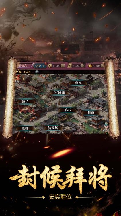 三国群雄志-策略战争三国SLG游戏 screenshot-3