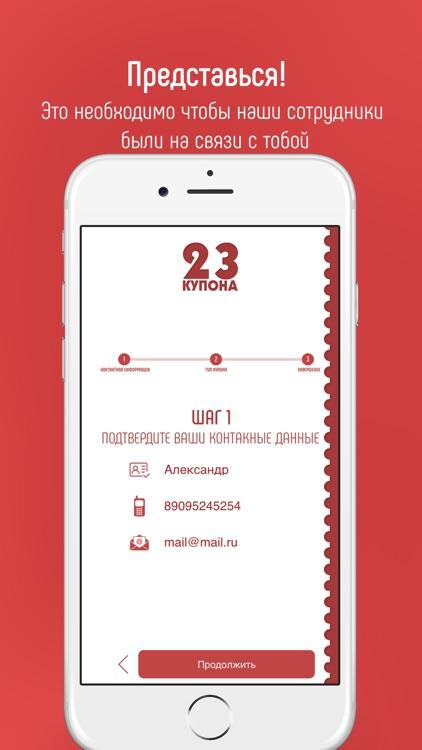 23 Купона screenshot-3