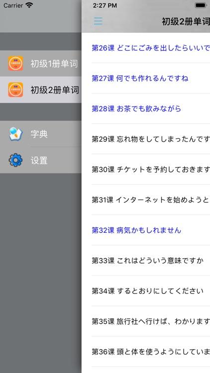 大家的日语初级1、2册单词全集 screenshot-3