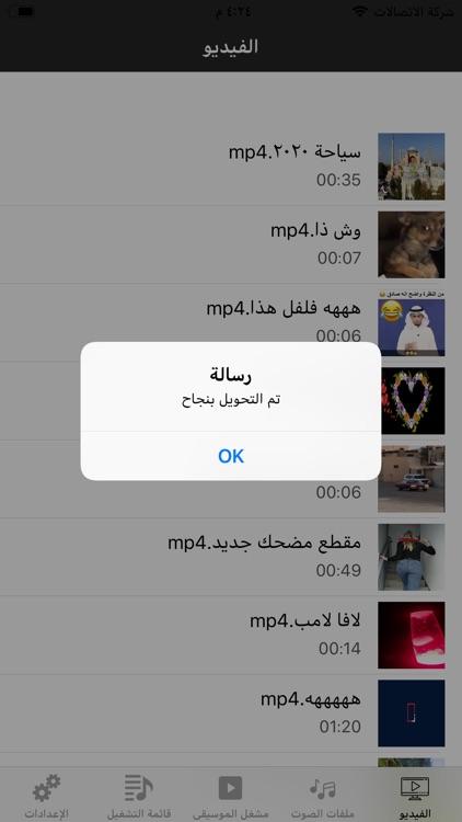 تحويل الفيديو الى صوت تحميل screenshot-3