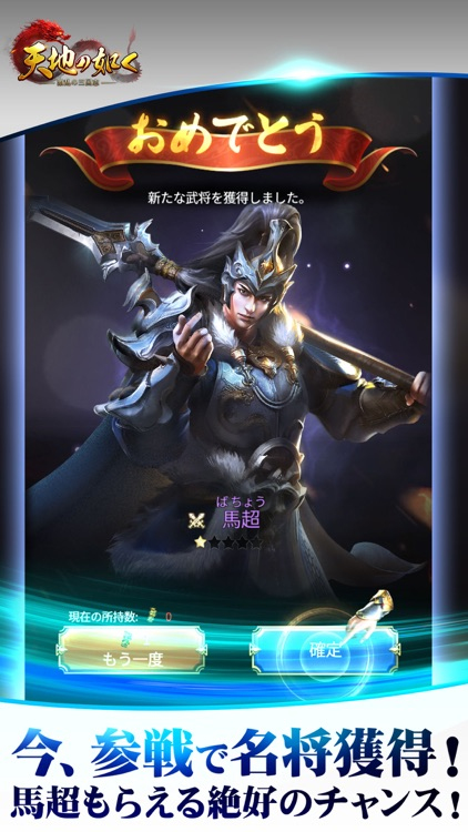 天地の如く~激乱の三国志~ screenshot-7