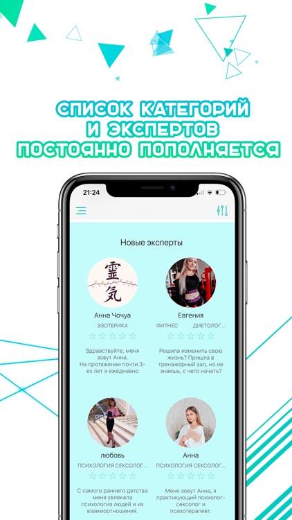 Эксперты - Онлайн screenshot-4