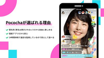 Pococha(ポコチャ) ライブ配信 アプリのおすすめ画像8