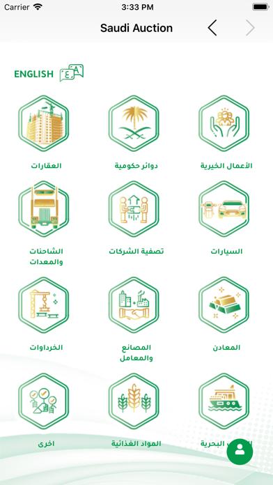المزاد السعوديلقطة شاشة1