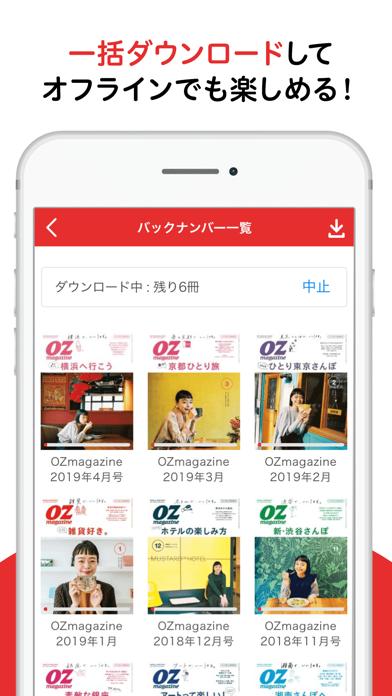 読み放題プレミアム screenshot1