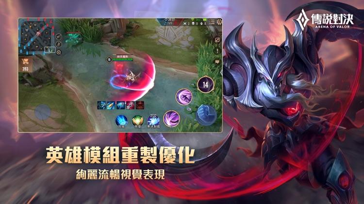 Garena 傳說對決:魔法棋全新登場 screenshot-3