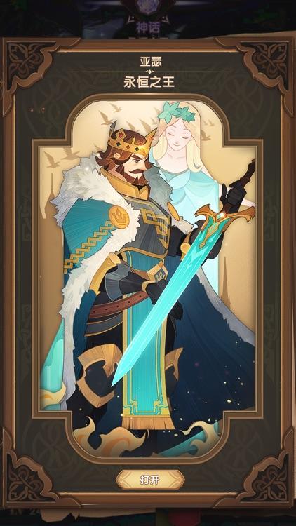 剑与远征 - AFK screenshot-6