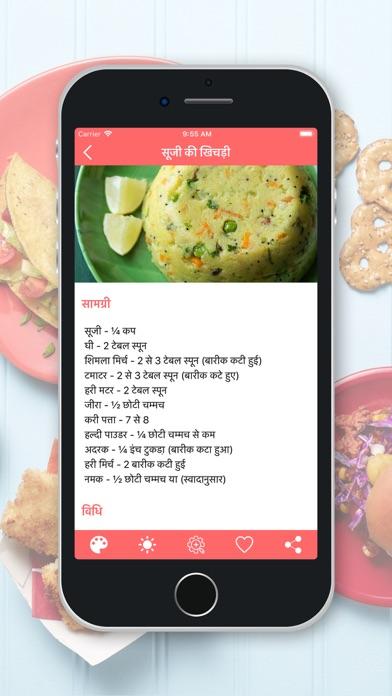 Kids Recipes - Hindi screenshot 2