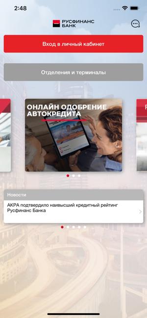 русфинанс как платить кредит кредит под залог без кредитной истории