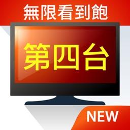 電視第四台:MixerBox TV電視劇&新聞直播