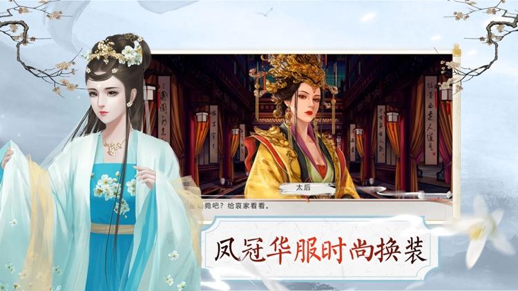 佳人入宫-后宫养成游戏 screenshot-4