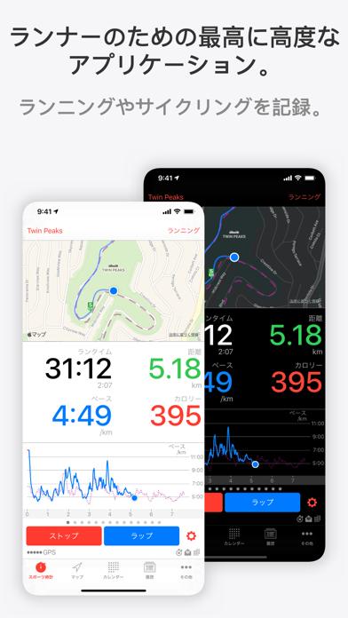 Runmeter GPSランニング、ジョギング、サイクリング ScreenShot0