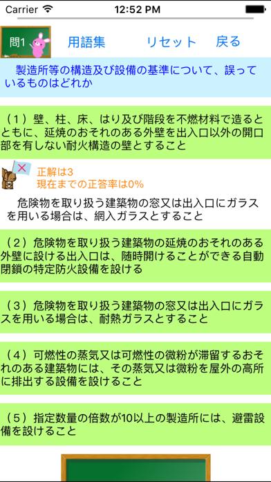 危険物乙2類取扱者試験問題集 りすさんシリーズのスクリーンショット3