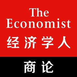 經濟學人·商論