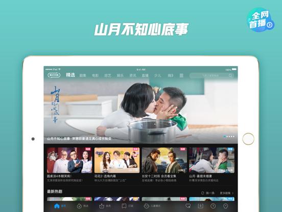 Screenshot #5 pour 优酷视频HD-飞虎之雷霆极战精彩呈现