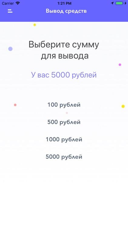 Квест – мобильный заработок screenshot-7