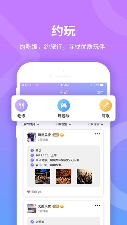 约玩-伴游约会交友APP screenshot-3