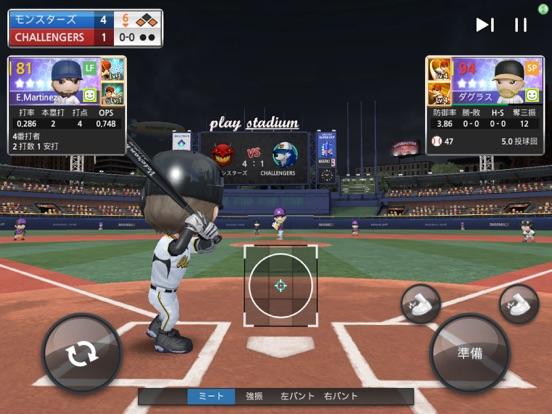 プロ野球ナインのおすすめ画像7