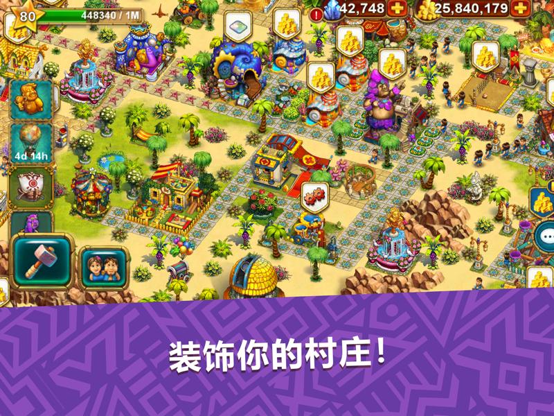 建设部落 HD截图3