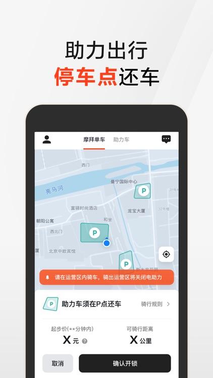 摩拜单车 Mobike-好骑可靠的共享单车共享电单车 screenshot-6