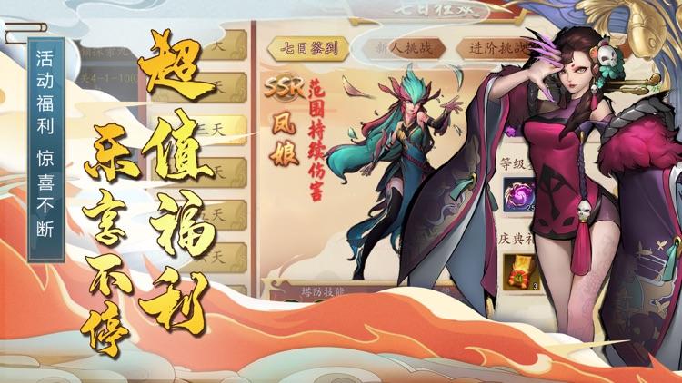 悠唐天下-3D国风经典塔防游戏 screenshot-3