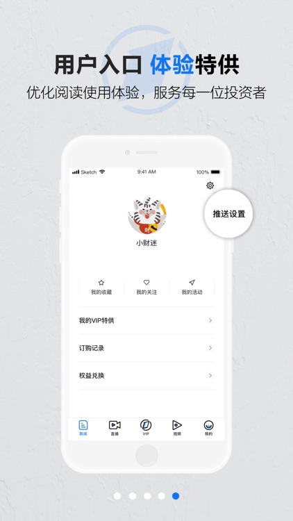 第一财经-热门财经新闻直播平台 screenshot-4