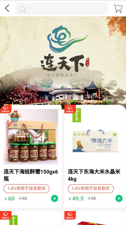 连农云商 screenshot-1