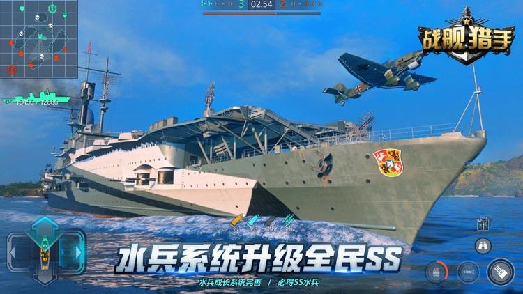 战舰猎手-战争策略射击手游 screenshot-4