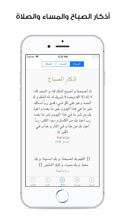 مؤذن السعودية -مطابق لأم القرى screenshot-5