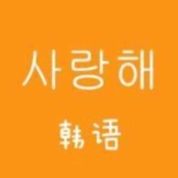 韩语小助手
