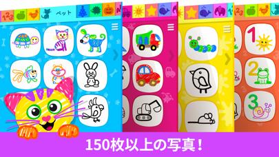 お絵かき 子供 向け ゲーム! ペイント 画像 色ぬり 数字のおすすめ画像1