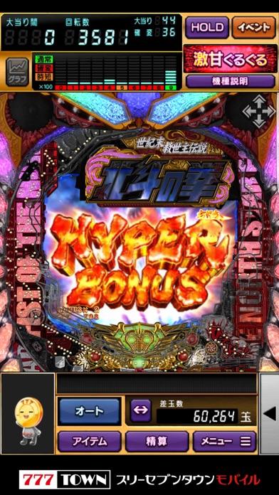 【月額課金】[777TOWN]ぱちんこCR北斗の拳7 転生のスクリーンショット