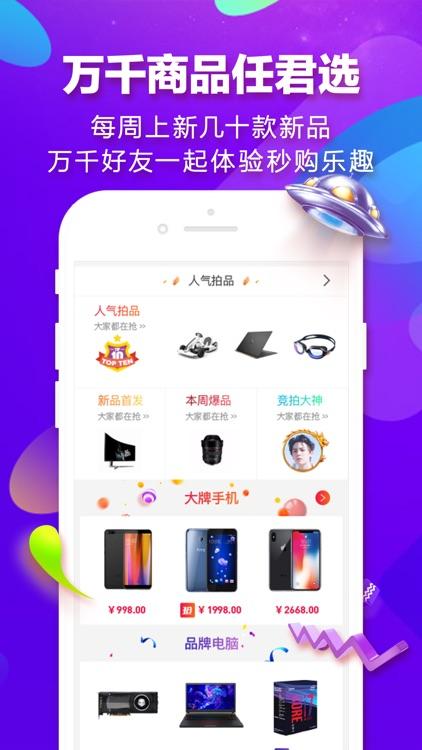 闲拍-精彩有趣的购物生活 screenshot-3