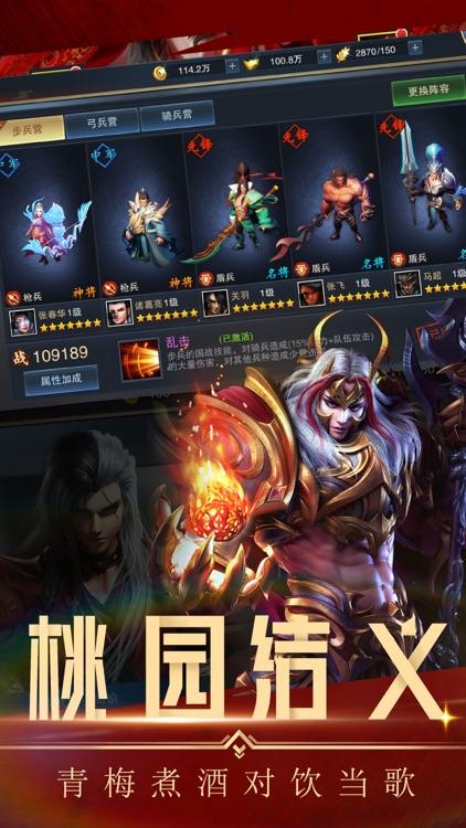 叱咤三国-争霸群雄国战手游 screenshot-3