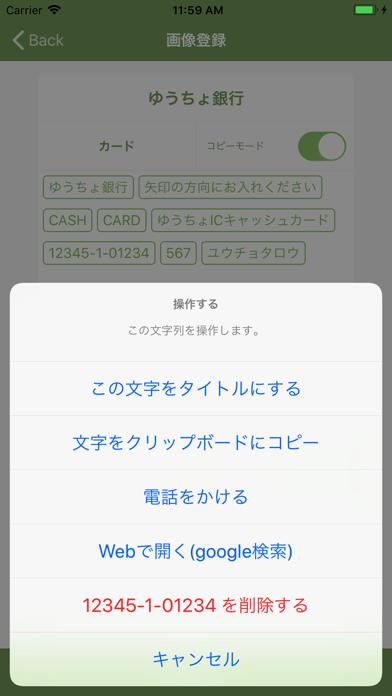 スナップメモ(SnapMemo)のおすすめ画像3