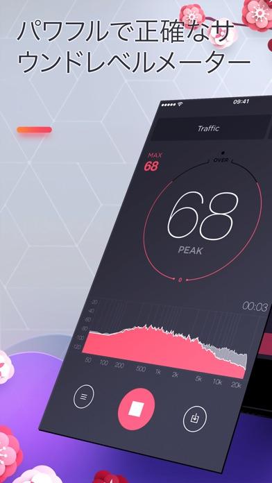 デシベルメーター - ノイズと音量の測定 screenshot1