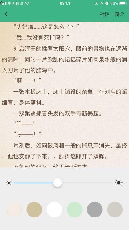 全本小说: TXT追书小说大全 screenshot-3