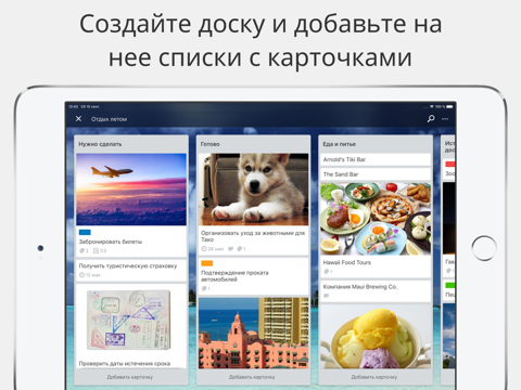 Скриншот из Trello: organize anything!