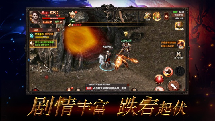 黑暗大陆—大型暗黑魔幻ARPG手游 screenshot-2