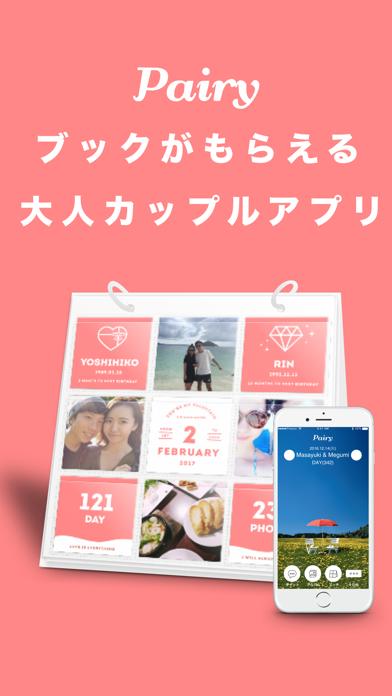 カップル専用アプリPairy 恋人と記念日カウントダウン ScreenShot0