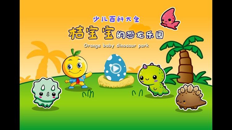 恐龙世界 桔宝宝百科 screenshot-3