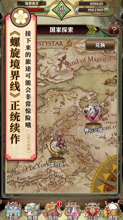 螺旋英雄谭-境界线续作 screenshot-4