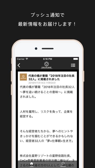 DRIVE4ME トランスアクト公式運転手求人アプリのスクリーンショット2