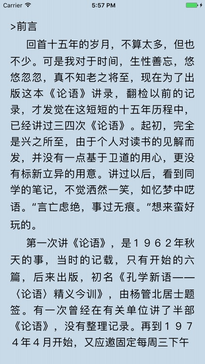 南怀瑾选集