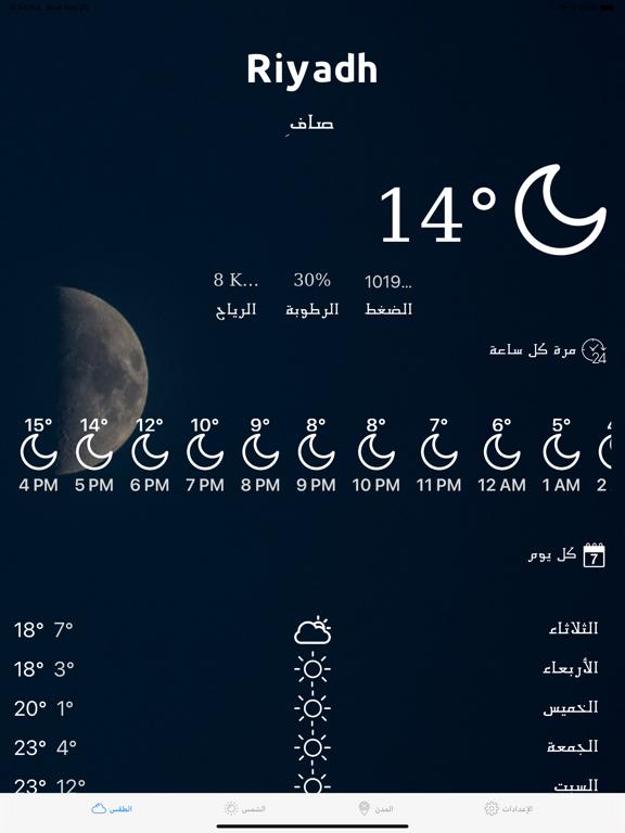 طقس العرب : الطقس العربي screenshot 10