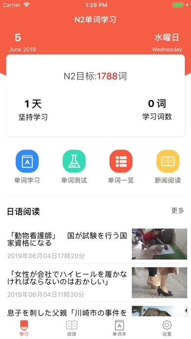 无忧日语 N2 - 日本语能力考试突破(JLPT N2) screenshot 1