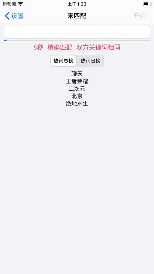 爱牵线至尊版 App 截图