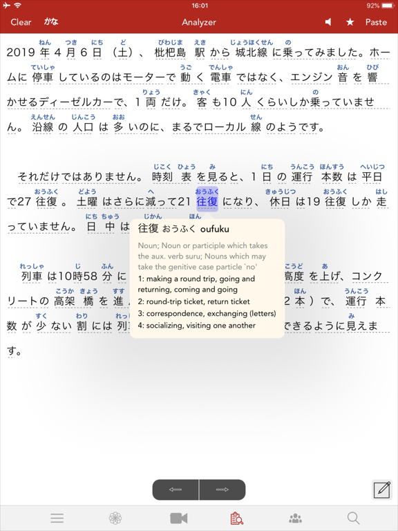 Yomiwa Japanese Dictionary Screenshots